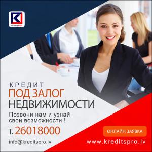 Кредит под залог недвижимости. Kredits pro